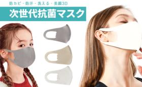 限定 100名様【大人用】 次世代マスク5袋(15枚入り)