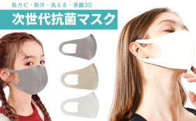 限定 100名様【子供用】 次世代マスク5袋(15枚入り)