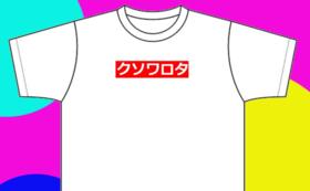 クソワロタ Tシャツ/ユニセックス