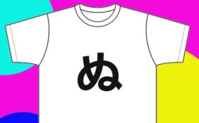 ぬTシャツ/ユニセックス