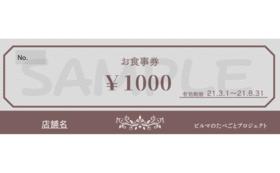 【ミンガラバーမင်္ဂလာပါコース】1000円分ランダムご飲食券(学生必見!)