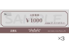 【サーロカウンデー စားလို့ကောင်းတယ်コース】3000円分ランダムご飲食券