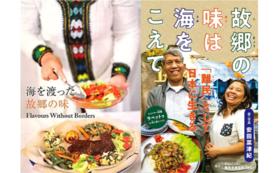 【チョーゾーバーデーကြိုဆိုပါတယ်コース】 難民×料理がテーマになった本2冊