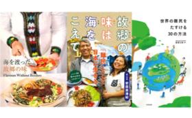 【ヤンゴン ရန်ကုန်コース】難民×料理がテーマになった本2冊+『難民を助ける30の方法』