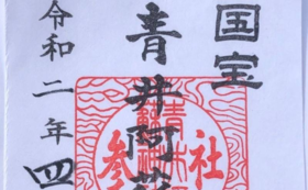 国宝の青井阿蘇神社の御朱印