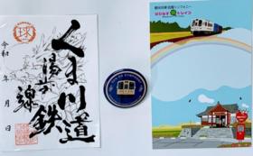 『鉄印』+オリジナル缶バッジ+おかどめ幸福ポストカード(84円切手付)