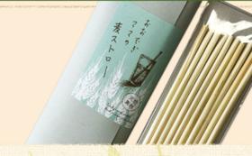 【福井市外の方限定】大麦ストロー(10本入り)