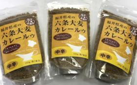 【福井市外の方限定】大麦カレールー(3つセット)