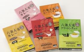 【福井市外の方限定】カレー・シチュー5箱セット