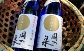 【福井市外の方限定】純米吟醸酒「岡の泉あきあがり」2本