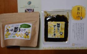 【福井市外の方限定】「菜おけ」加工品のセット