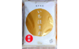 【福井市外の方限定】「いちほまれ」(10kg)