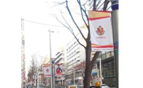 【グッズで応援】マスコットサイン入東新商店街フラッグ【グランパスくんファミリー】