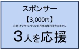 【スポンサー枠】