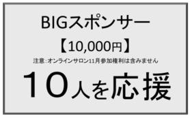【BIGスポンサー枠】