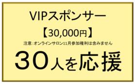 【VIPスポンサー枠】