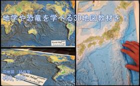 3D地図(試作型)