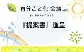 自分ごと化会議in松江 『提案書』進呈