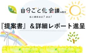 自分ごと化会議in松江 『提案書』&詳細レポートデータ進呈