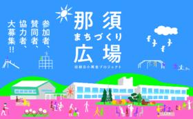 【那須まちづくり広場を見学】視察ツアー参加権