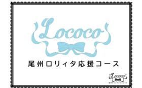 【尾州ロリィタ応援】5,000円コース