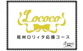 【尾州ロリィタ応援】10,000円コース