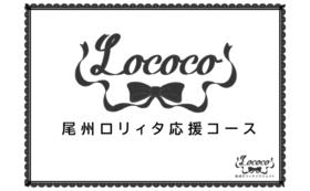 【尾州ロリィタ応援】30,000円コース