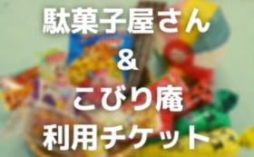 【福井市外の方限定】駄菓子屋さん&こびり庵利用チケット