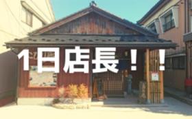 【福井市外の方限定】一日店長!!