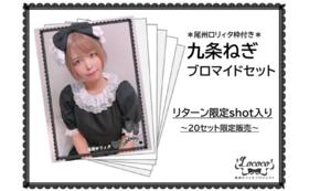 【九条ねぎ】ブロマイドセット(20セット限定)