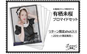 【有栖未桜】ブロマイドセット(20セット限定)