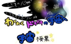 ■暮らし方■ほしこ先生の宇宙授業