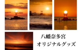 八幡奈多宮ポストカード・2021カレンダーセット