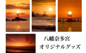 八幡奈多宮ポストカード x 5・2021カレンダー セット