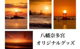 八幡奈多宮ポストカード・2021カレンダー・みかん5kgセット