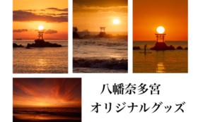 八幡奈多宮ポストカード・2021カレンダー・みかん10kgセット