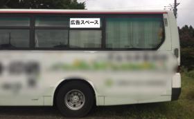 広告スペース バス後方 助手席側 窓上側
