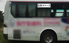広告スペース バス後方 運転席側 窓上側