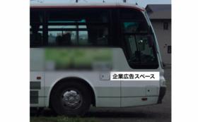 広告スペース バス前方 運転席窓の下側