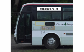 広告スペース バス前方 助手席側 窓 上側
