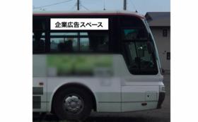 広告スペース バス前方 運転席側 窓 上側