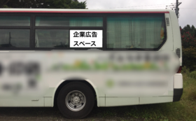 広告スペース バス後方助手席側 窓 下側