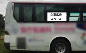 広告スペース バス後方運転席側 窓 下側
