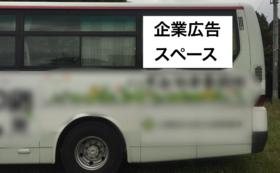 広告スペース バス最後方助手席側 窓 一面
