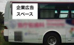 広告スペース バス最後方運転席側 窓 一面