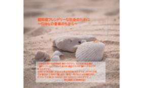 【ご協力提供商品】CD「認知症フレンドリーな社会のために~528Hzの音楽のちから~」