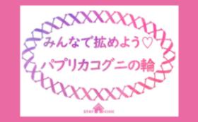 【パプリカコグ二を拡めよう!】10,000円応援コース