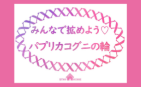 【パプリカコグ二を拡めよう!】30,000円応援コース(HPに社名を記載)