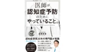 【ご協力提供商品】書籍「医師が認知症予防のためにやっていること」(1冊)