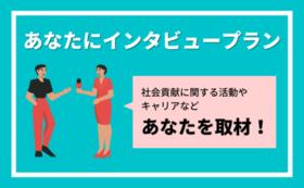 【5枠限定】あなたにインタビュープラン